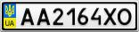 Номерной знак - AA2164XO