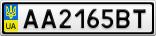 Номерной знак - AA2165BT