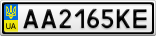 Номерной знак - AA2165KE