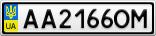 Номерной знак - AA2166OM