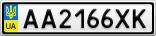 Номерной знак - AA2166XK