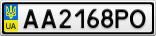 Номерной знак - AA2168PO