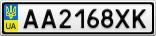 Номерной знак - AA2168XK