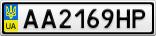Номерной знак - AA2169HP
