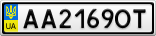 Номерной знак - AA2169OT