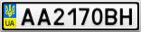 Номерной знак - AA2170BH