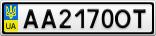 Номерной знак - AA2170OT