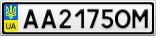Номерной знак - AA2175OM