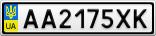 Номерной знак - AA2175XK
