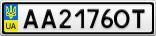 Номерной знак - AA2176OT
