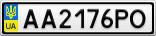 Номерной знак - AA2176PO