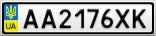 Номерной знак - AA2176XK
