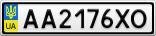 Номерной знак - AA2176XO