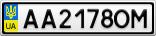 Номерной знак - AA2178OM