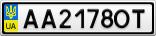 Номерной знак - AA2178OT