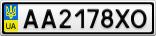 Номерной знак - AA2178XO