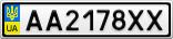 Номерной знак - AA2178XX