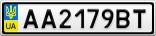 Номерной знак - AA2179BT