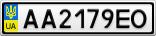 Номерной знак - AA2179EO