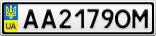 Номерной знак - AA2179OM