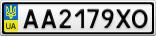 Номерной знак - AA2179XO