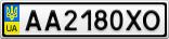 Номерной знак - AA2180XO