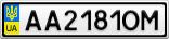 Номерной знак - AA2181OM