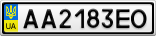 Номерной знак - AA2183EO