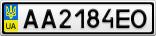 Номерной знак - AA2184EO