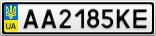 Номерной знак - AA2185KE