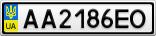 Номерной знак - AA2186EO