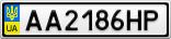 Номерной знак - AA2186HP