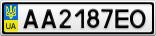 Номерной знак - AA2187EO