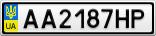 Номерной знак - AA2187HP