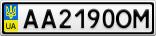 Номерной знак - AA2190OM