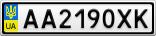 Номерной знак - AA2190XK