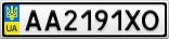 Номерной знак - AA2191XO