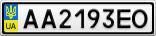 Номерной знак - AA2193EO