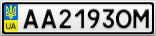 Номерной знак - AA2193OM