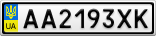 Номерной знак - AA2193XK