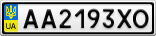 Номерной знак - AA2193XO