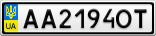 Номерной знак - AA2194OT