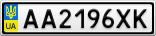 Номерной знак - AA2196XK