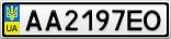 Номерной знак - AA2197EO