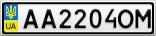 Номерной знак - AA2204OM