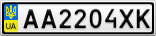 Номерной знак - AA2204XK