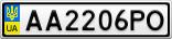 Номерной знак - AA2206PO