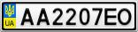 Номерной знак - AA2207EO