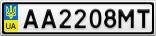 Номерной знак - AA2208MT