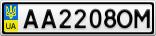 Номерной знак - AA2208OM